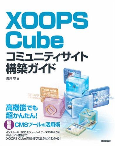 XOOPS Cube コミュニティサイト構築ガイド
