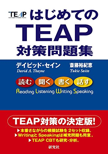 はじめてのTEAP 対策問題集