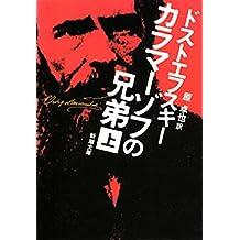 カラマーゾフの兄弟(上)(新潮文庫)