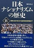 日本ナショナリズムの歴史 IV   国家主義の復活から自民党改憲草案まで