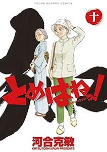 とめはねっ! 鈴里高校書道部(10) (ヤングサンデーコミックス)