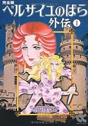 ベルサイユのばら外伝―完全版 (1) (中公文庫―コミック版)