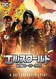 エルスワールド 最強ヒーロー外伝 [Blu-ray]