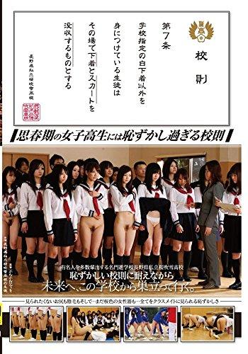 思春期の女子高生には恥ずかし過ぎる校則 校則第7条:学校指定...