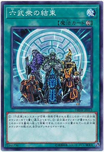 遊戯王/第10期/DBSW-JP013 六武衆の結束