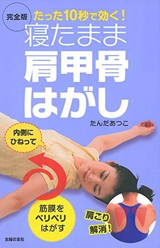 完全版 寝たまま肩甲骨はがしの詳細を見る