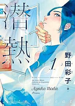 [野田彩子]の潜熱(1) (ビッグコミックス)