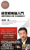 経営戦略論入門 (PHPビジネス新書)