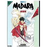 魍魎戦記MADARA / 田島 昭宇 のシリーズ情報を見る