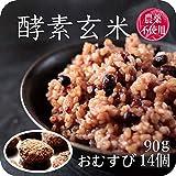 酵素玄米 おむすび もっちり熟成90g 14個 無農薬玄米