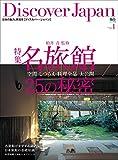 Discover Japan Vol.1[雑誌]