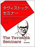 タヴィストック・セミナー 画像