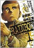 RAINBOW / 安部 譲二 のシリーズ情報を見る