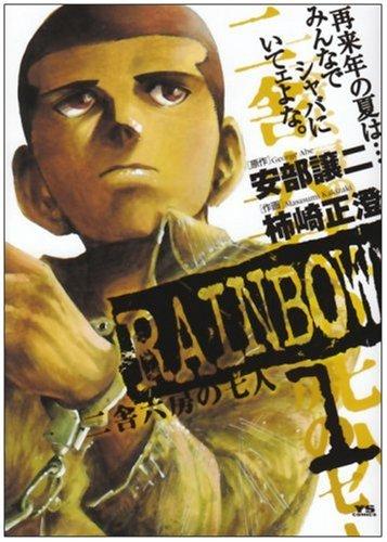RAINBOW 1—二舎六房の七人 (ヤングサンデーコミックス)