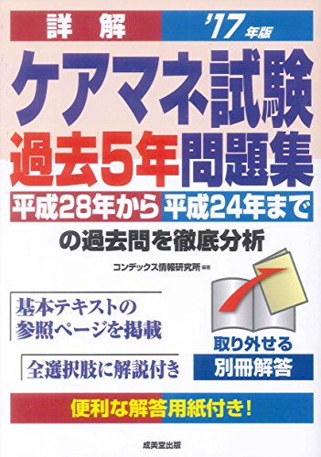 詳解 ケアマネ試験過去5年問題集 '17年版