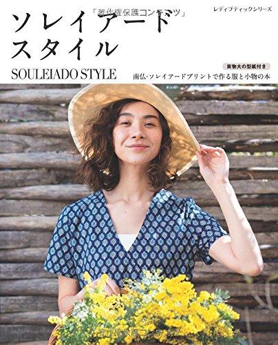 ソレイアードスタイル (レディブティックシリーズno.4382)