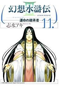 幻想水滸伝III~運命の継承者~11 (MFコミックス)