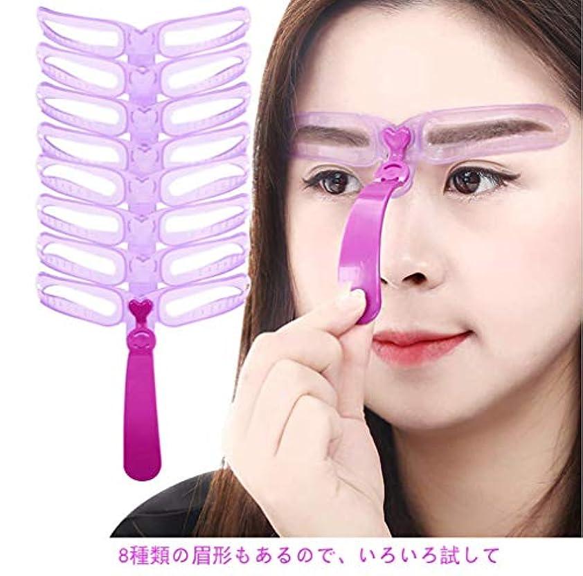 階下無能中に眉毛テンプレート眉毛を気分で使い分け 8パターン 眉用ステンシル 男女兼用美容ツール
