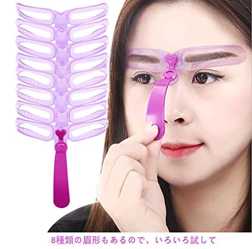 人工的な針空の眉毛テンプレート眉毛を気分で使い分け 8パターン 眉用ステンシル 男女兼用美容ツール