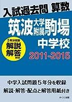 入試過去問算数(解説解答付き) 2011-2015 筑波大学附属駒場中学校
