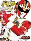 スーパー戦隊 Official Mook 20世紀 1993 五星戦隊ダイレンジャー (講談社シリーズMOOK)