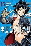 キリングバイツ コミック 1-15巻セット
