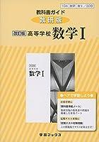 教科書ガイド数研版改訂版高等学校数学1 数1 328 (学習ブックス)