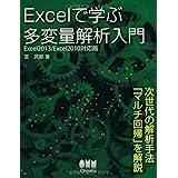 Excelで学ぶ多変量解析入門−Excel2013/2010対応版−