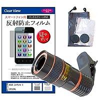 メディアカバーマーケット ASUS ZenFone 3 ZE520KL [5.2インチ(1920x1080)]機種用 【クリップ式 8倍 望遠 レンズ と 反射防止液晶保護フィルム のセット】