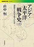 アジア・太平洋戦争史――同時代人はどう見ていたか(上) (岩波現代文庫)