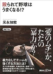 殴られて野球はうまくなる!? (講談社+α文庫)
