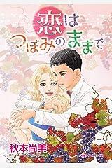 恋はつぼみのままで (ハーレクインコミックス) Kindle版