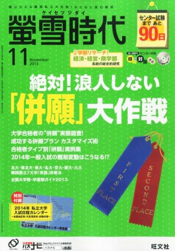 螢雪時代 2013年 11月号 [雑誌] (旺文社螢雪時代)