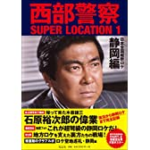 西部警察 SUPER LOCATION 1 静岡編