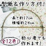 【INAZUMA】 がま口パーティーバッグ制作用かわいい玉付ベンリーBK-1079S(シルバー)#15ヒスイ色