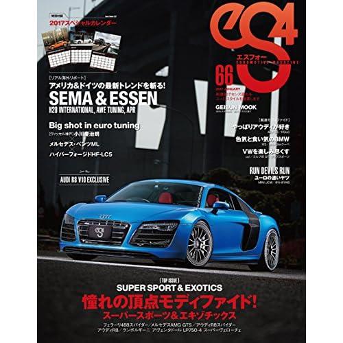 eS4(エスフォー) 2017年1月号 No.66 [雑誌][2017年カレンダー付き] (GEIBUN MOOKS)