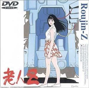 老人Z [DVD]
