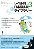 朗読CD付 レベル別日本語多読ライブラリー レベル0 vol.3 (にほんごよむよむ文庫)