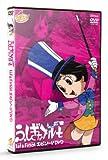 ふしぎなメルモ 1st&FinalエピソードDVD(PPV-DVD)手塚治虫アニメワールド