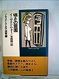 ブラック・ユーモア選集〈2〉囁きの霊園 (1976年)