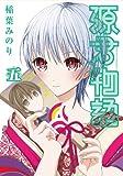 源君物語 5 (ヤングジャンプコミックス)