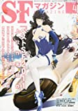 S-Fマガジン 2012年 04月号 [雑誌]