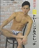 朔田凌の挑発トレーニング&ストレッチ (DVD)