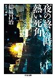 夜の終る時/熱い死角 (ちくま文庫)