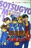 卒業M (第1巻) (あすかコミックス)
