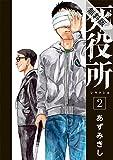 死役所 2巻【期間限定 無料お試し版】 (バンチコミックス)