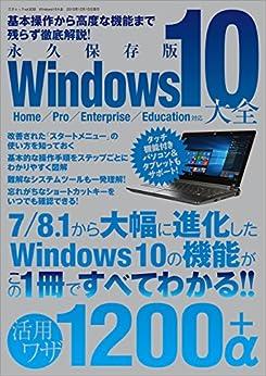 [三才ブックス]のWindows10大全 三才ムック vol.838