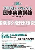 クロスレファレンス民事実務講義 第2版
