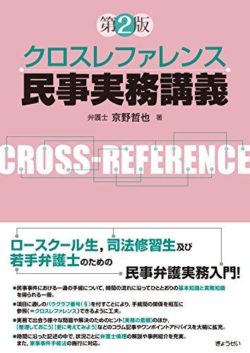 クロスレファレンス民事実務講義 第2版の詳細を見る