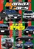 Maniax Cars - マニアックスカーズ -  Vol.02 (サンエイムック)